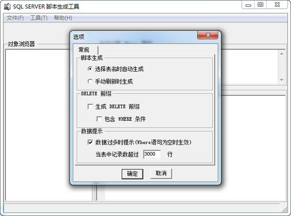 SQL Server脚本生成工具