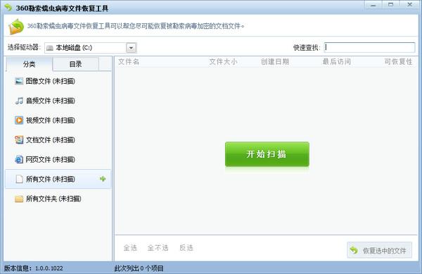 360勒索蠕虫病毒文件恢复工具 v1.0.0.1022绿色版