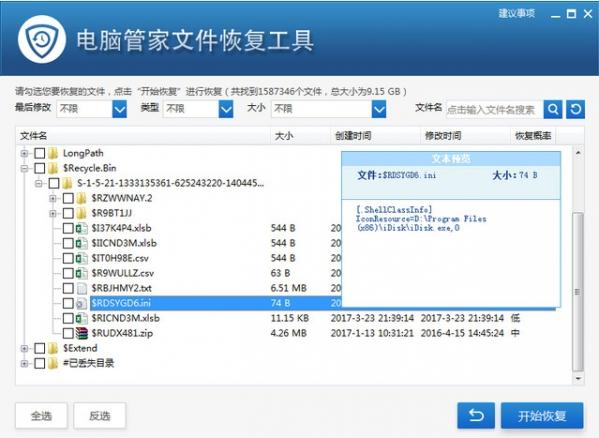 勒索病毒文件恢复工具