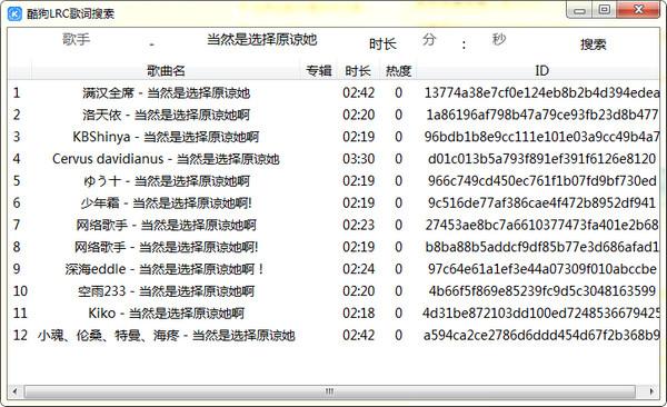lrc歌词下载软件