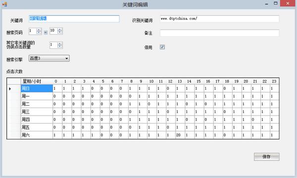 搜云SEO优化软件...