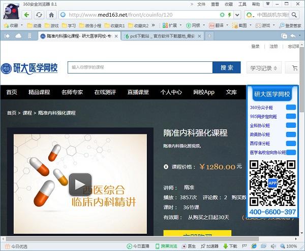 研大医学校全网视频下载器