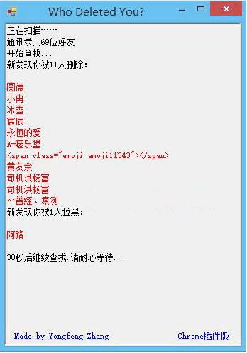 Wechat Helper(微信清粉工具)