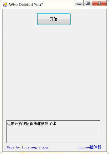 Wechat Helper(微信清粉软件)