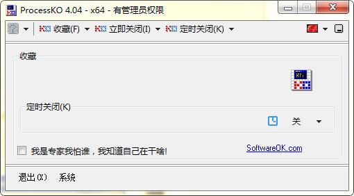 ProcessKO(进程关闭软件) v4.04绿色中文版