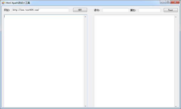 Html Xpath测试小工具 1.0 绿色免费版