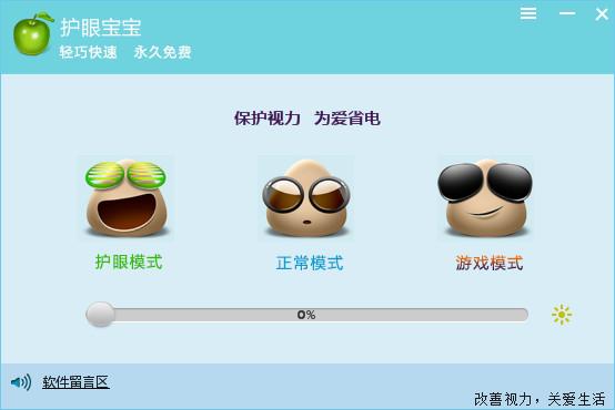 护眼宝宝 v1.0.0.1官方版