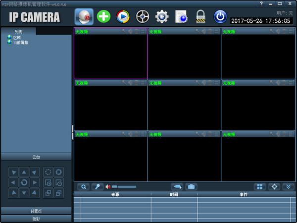 p2p网络摄像机管理软件 v4.0.4.6官方版