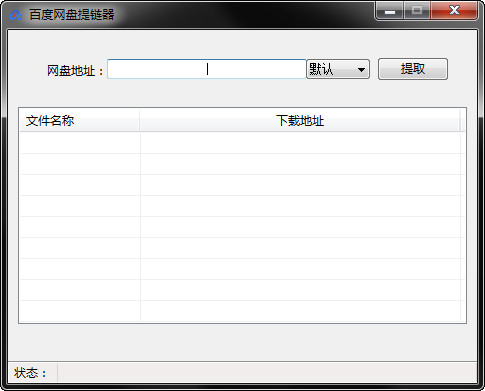 百度网盘提链器 1.0.0 免费绿色版