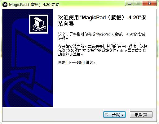 MagicPad(触控板禁用软件)