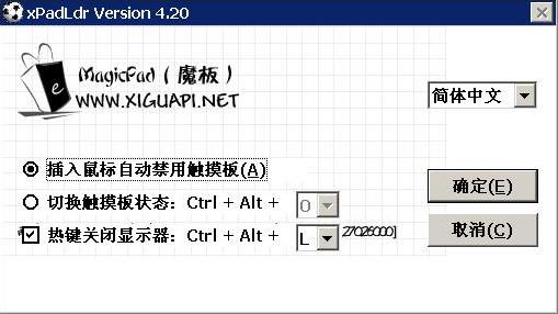 MagicPad(触控板禁用软件) v4.2.0中文版