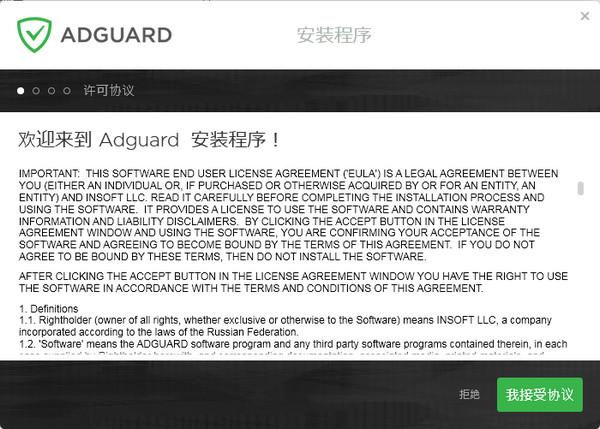 adguard for windows