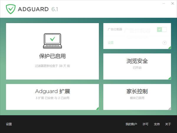 adguard(广告拦...