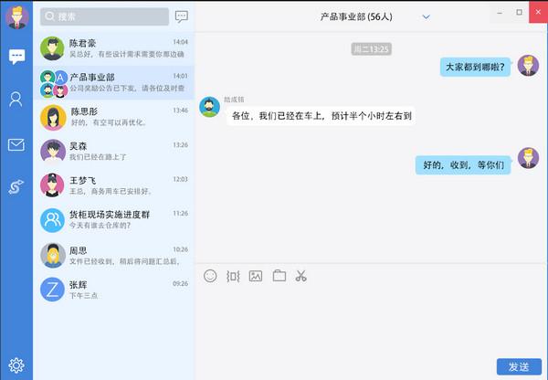 邮洽邮箱 v1.3.2.2官方版