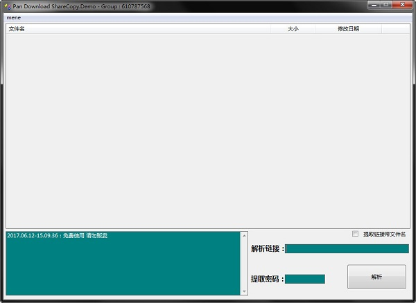 Pan Download ShareCopy 1.0.0 绿色版