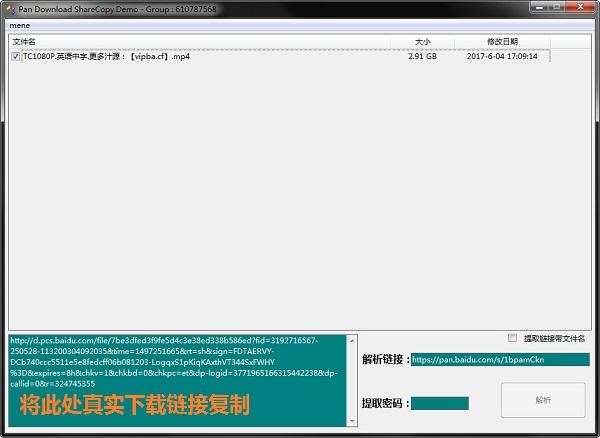 Pan Download ShareCopy