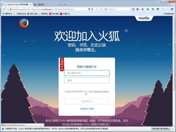 Firefox(火狐浏览器) 52.2 延长支持版