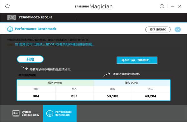 三星固态硬盘优化工具(Samsung SSD Magician)