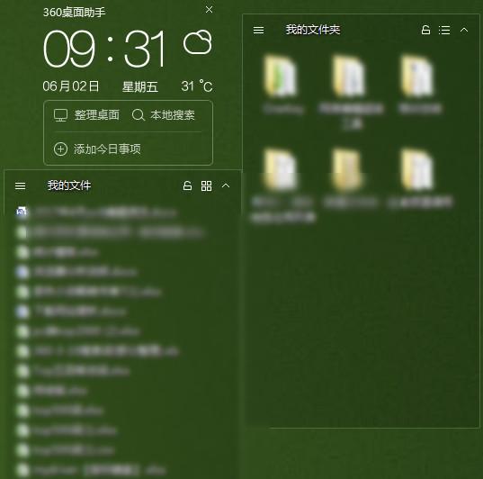 360桌面助手 v11.0官方版