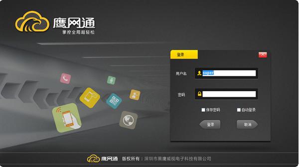 黑鹰威视监控软件 v3.1.0.3官网版