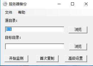 服务器备份工具 v0.1免费版