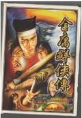 金庸群侠传硬盘版 中文版