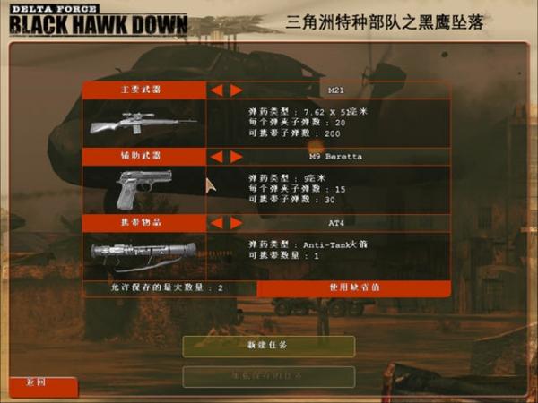 三角洲特种部队5黑鹰坠落中文版