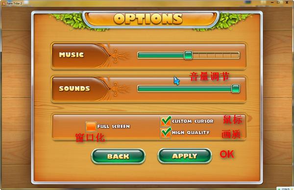 农场部落2中文版绿色免安装版