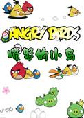 愤怒的小鸟中文...