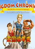 王国编年史绿色免安装版 中文版