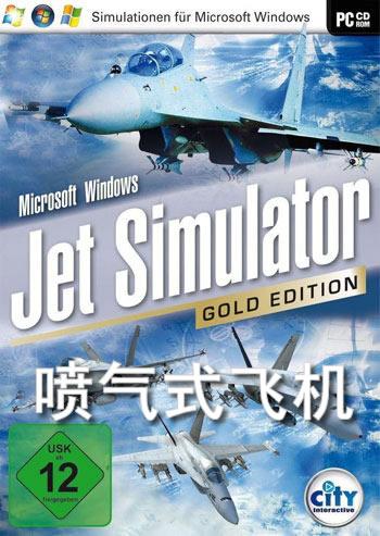 喷气式飞机模拟 中文版