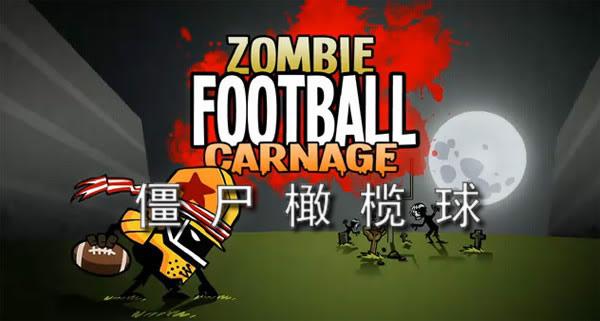 僵尸橄榄球锦标赛免安装硬盘版 中文版
