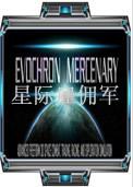 星际雇佣军1.728 汉化版 中文版