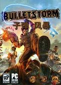 子弹风暴中文版 中文版