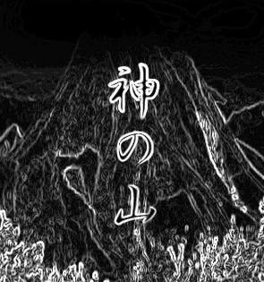神之山完整硬盘版 中文版