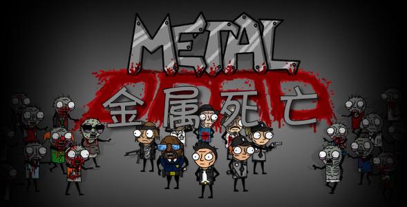金属死亡中文版 中文版