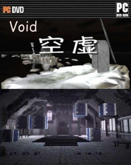 空虚电脑版 中文版