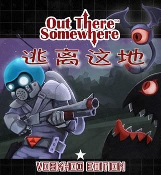 逃离这地v1.0 中文版