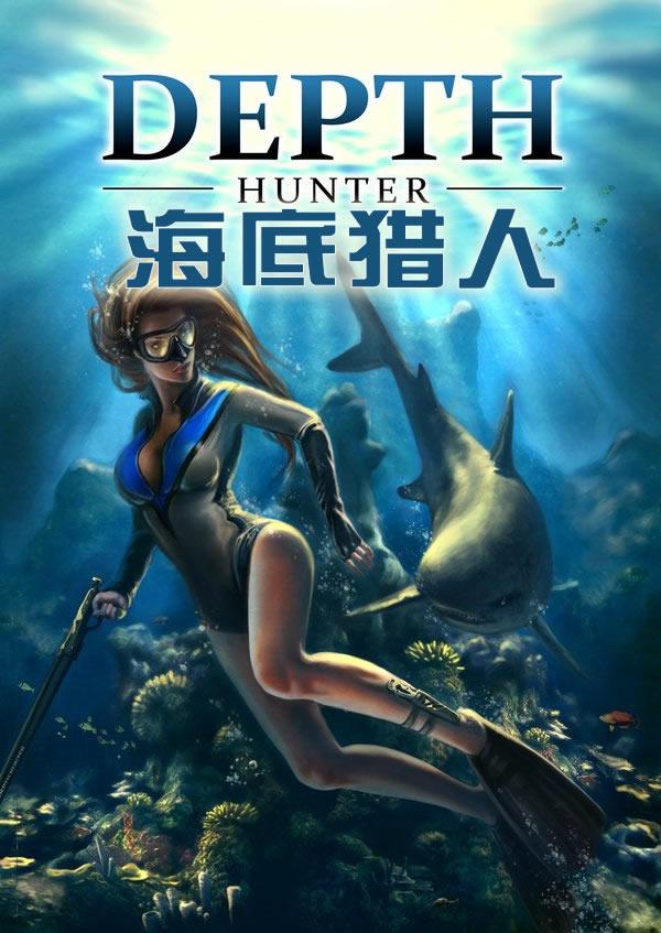 海底猎人v1.8 中文版