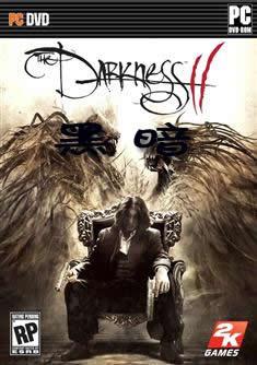 黑暗2正式版 中文版