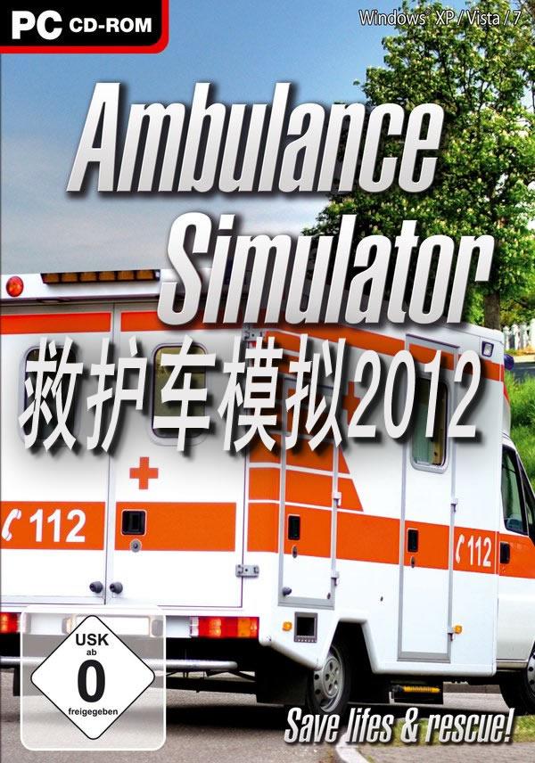 救护车模拟2012 中文版