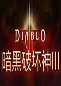 暗黑破坏神3中文版客户端繁体版 中文版