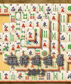 麻将连连看2012 中文版