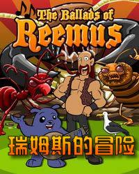 瑞姆斯的冒险外传 中文版