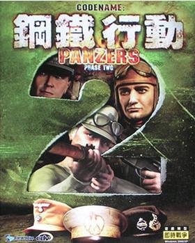 代号装甲2中文完整版 中文版