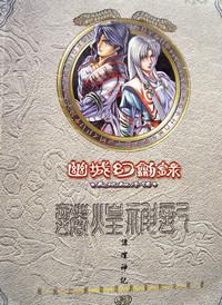 幽城幻剑录 中文版