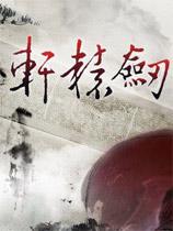 轩辕剑6官方版...