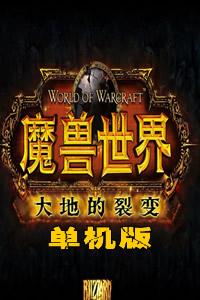 魔兽世界3.22单机版gm版 中文版