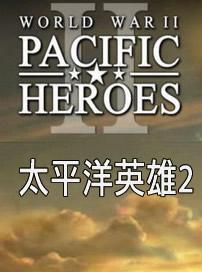太平洋英雄2中文...