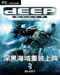 深黑海域重装上阵 中文版